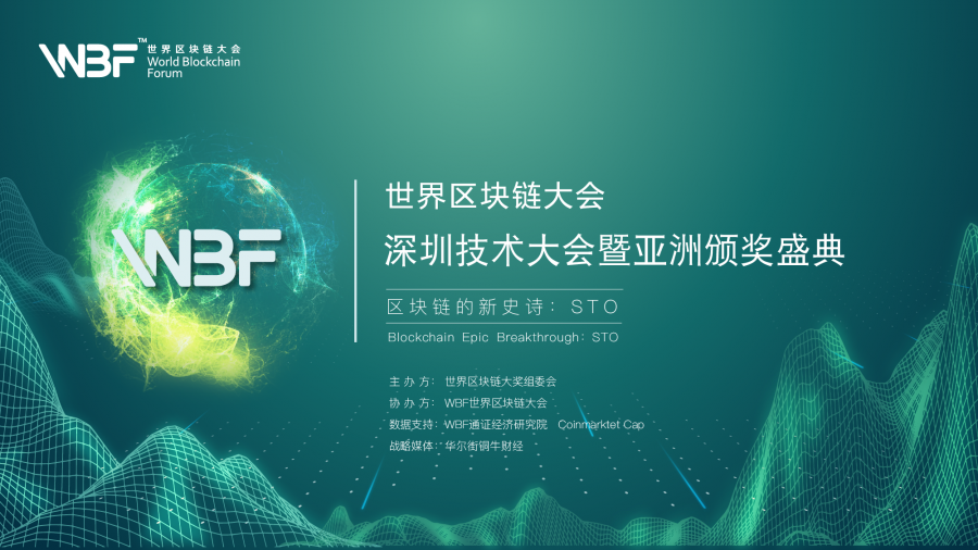 Meet us at World Blockchain Forum in Shenzhen: January 11th, 2019